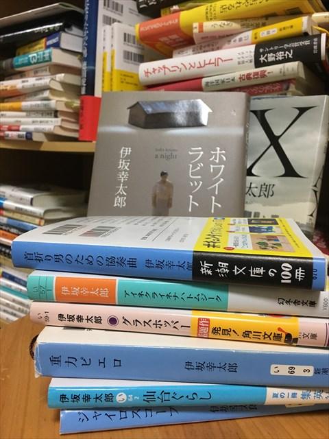 筆者の伊坂幸太郎コレクションと本棚の一部