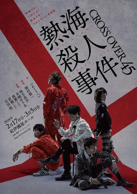 """2月17日〜3月5日、つかこうへい作の舞台「熱海殺人事件」(東京・紀伊国屋ホール)に出演。チケットの販売は1月20日から。詳細は<a href=""""http://www.rup.co.jp/atami_2018.html"""" class=""""ArticleLinkB Blank"""" target=""""_blank"""">公式サイト</a>で"""