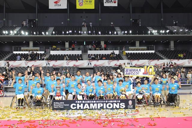 10連覇記念Tシャツを着て勝利を喜ぶ宮城MAXのメンバー