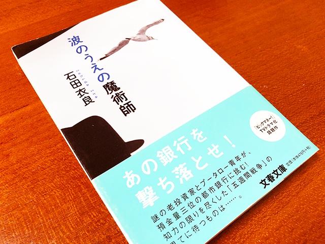 石田衣良さんは自身も若い頃フリーターをしながら株で生計を立てていた。その経験が『波のうえの魔術師』に生きている