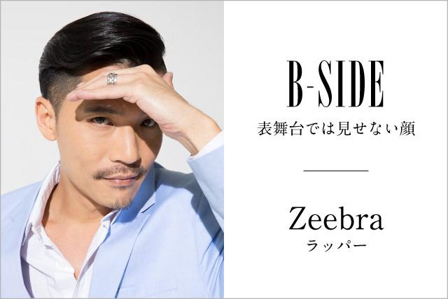 コンプラに縛られたメディアなんてつまらないzeebraが望む日本