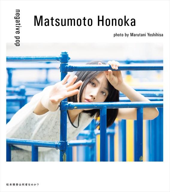 松本穂香 1st PHOTO BOOK『negative pop』(撮影:丸谷嘉長)
