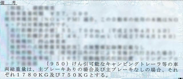 ヘッド車を「牽引車登録」する方法で登録する場合、ヘッド車の車検証の備考欄にはこのように追加される。別名「950登録」と呼ばれるのは、冒頭に950とつくから