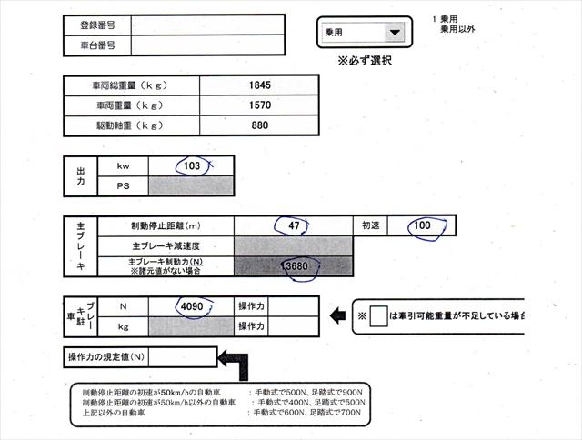 実際に車検場でもらえる、制動力などの数値を示す書類(乗用車の例)