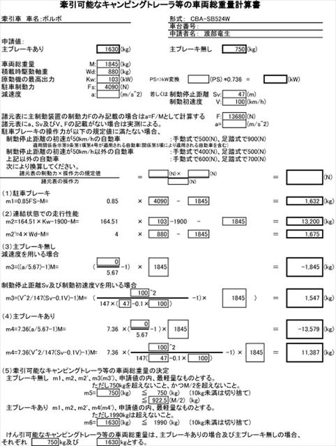 もらった数値を元に作成した連結検討書。実は連結検討書の書式は自由。必要事項がすべて入っていればよいので、これはあくまで一例