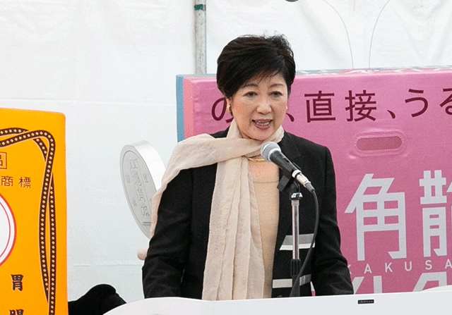「健康長寿を日本のブランドに!」とあいさつする小池百合子東京都知事
