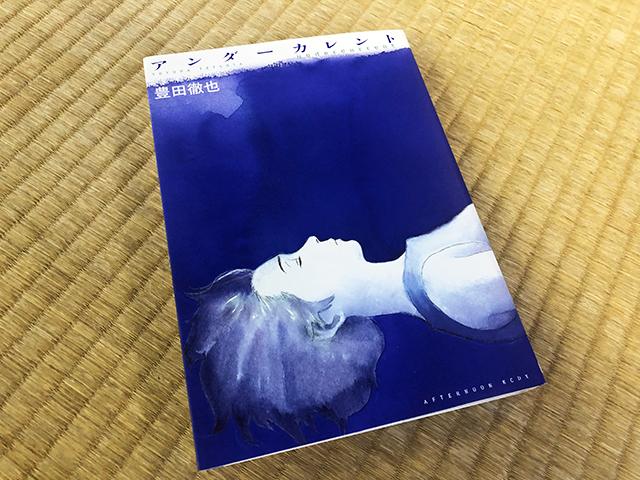 『アンダーカレント』は、『月刊アフタヌーン』で2004年に連載されていた作品