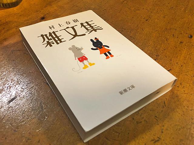 村上春樹『雑文集』
