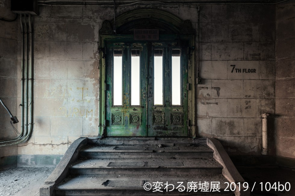 誰も寄り付かない寂れた場所に引かれると語る「104b0」さん。最近は、廃墟の壁を撮影することが増えている/(C) 「変わる廃墟展 2019」104b0