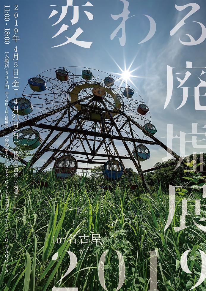 「変わる廃墟展 2019」広島展は、広島パルコ 新館5Fの特設会場にて開催される