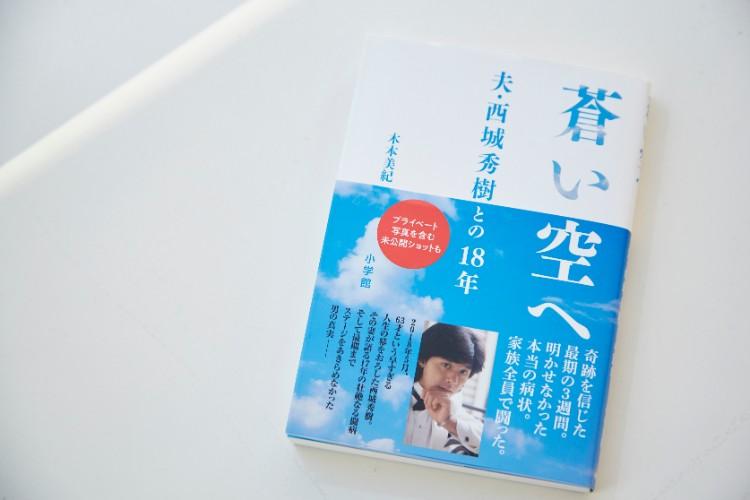 西城秀樹さんの闘病の日々をつづった木本さんの著書『蒼い空へ 夫・西城秀樹との18年』(小学館)
