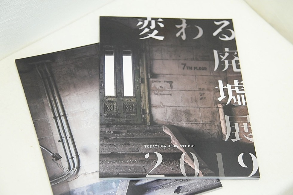 「変わる廃墟展 2019」の展示作品を掲載した図録は、会場内のみで販売されている