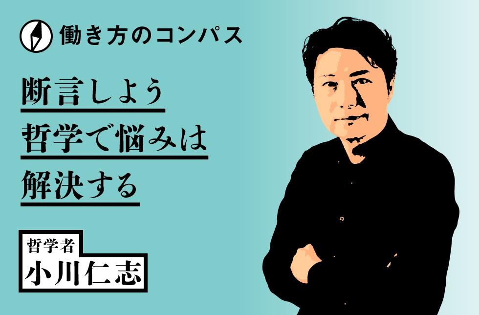 連載「働き方のコンパス」小川仁志先生編トップ画像