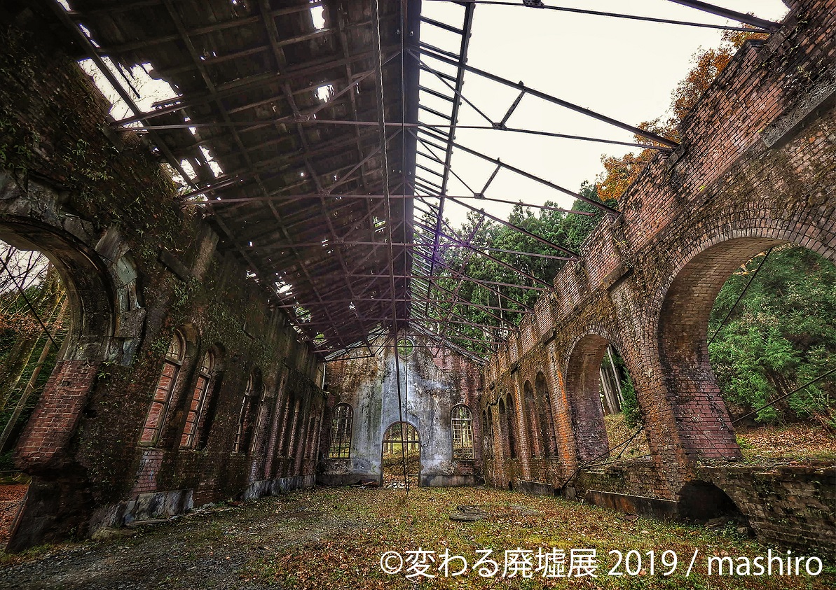 (C) 「変わる廃墟展 2019」mashiro /旧豊後森機関庫(大分県)を訪れたことから廃虚写真の存在を知り、全国の廃虚を撮影するようになったmashiroさんの作品