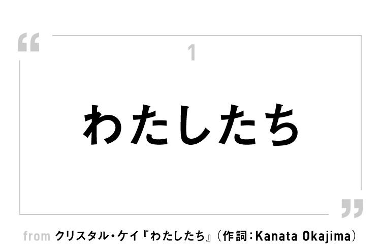 """""""わたしたち""""(クリスタル・ケイ『わたしたち』/作詞:Kanata Okajima)"""