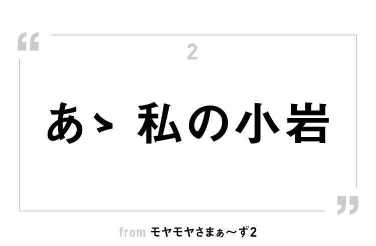 """""""あゝ 私の小岩""""(モヤモヤさまぁ~ず2)"""