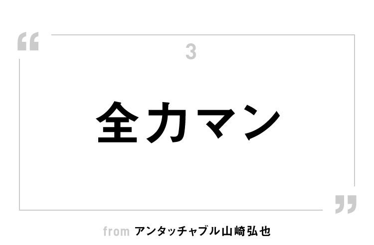 """""""全力マン""""(アンタッチャブル山崎弘也)"""