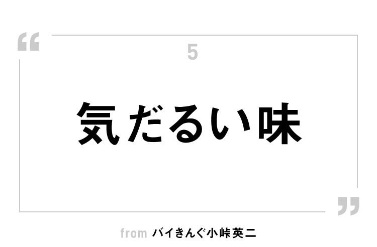 """""""気だるい味""""(バイきんぐ小峠英二)"""