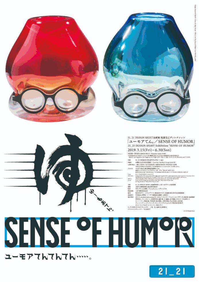 展覧会ポスター 浅葉克己さんがディレクターを務める「ユーモアてん。/SENSE OF HUMOR」の展覧会ポスター