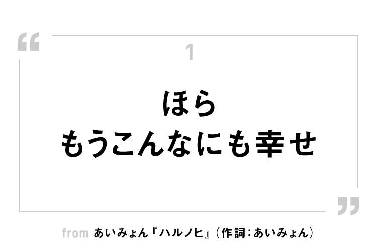 """""""ほら もうこんなにも幸せ""""(あいみょん『ハルノヒ』/作詞:あいみょん)"""