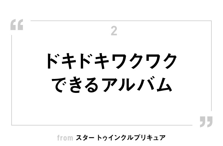"""""""ドキドキワクワクできるアルバム"""" (スター トゥインクルプリキュア)"""