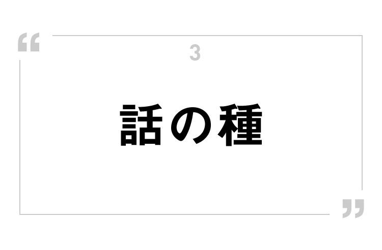 """""""話の種"""""""