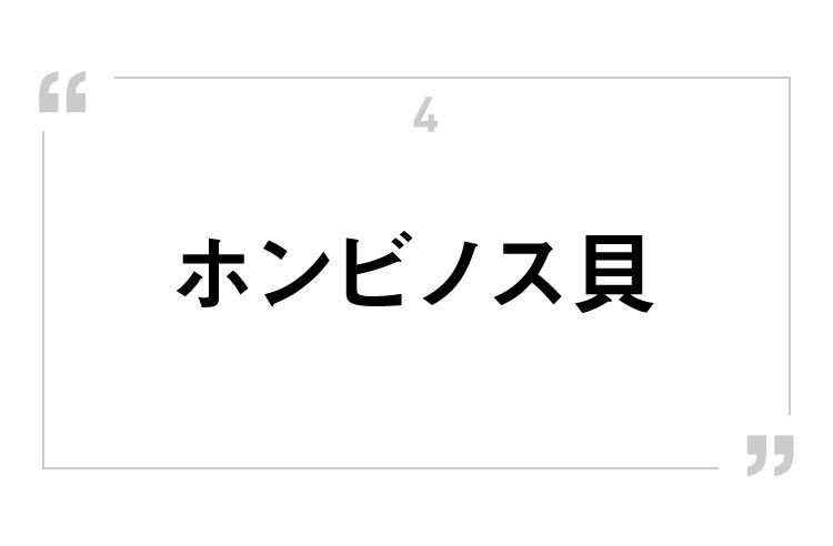 """""""ホンビノス貝"""""""