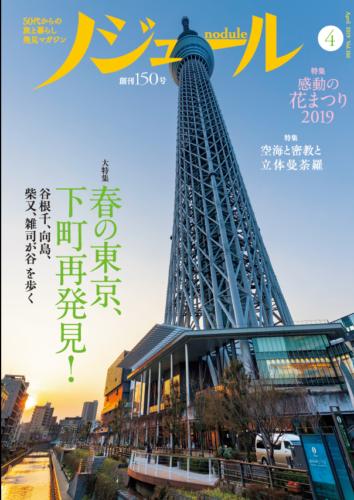 定期購読誌『ノジュール』4月号が発売中