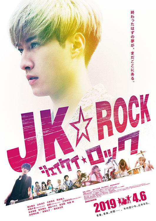 『JK☆ROCK』