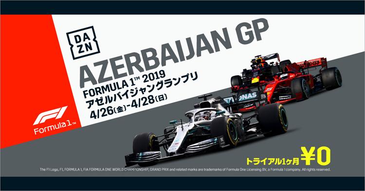アゼルバイジャングランプリ by DAZN