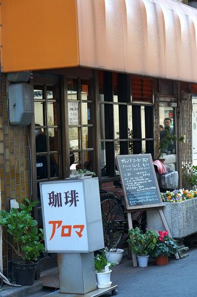 珈琲アロマ店舗画像