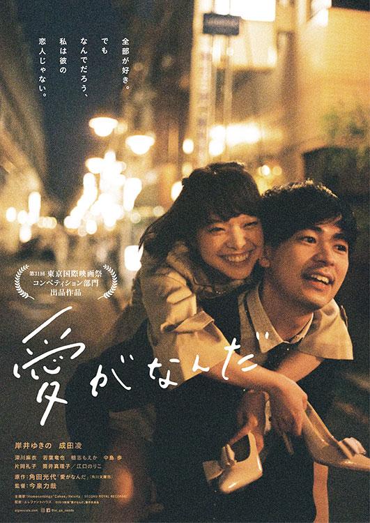 (C)2019映画「愛がなんだ」製作委員会