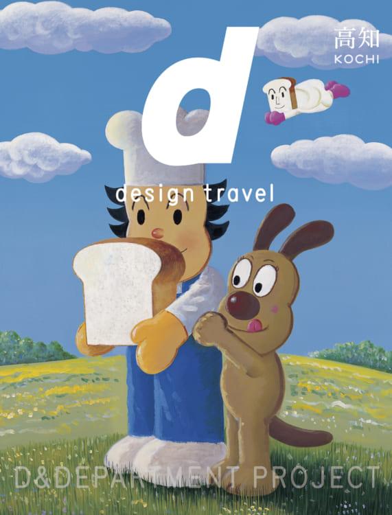 「d design travel 高知」 表紙:「食パンを持ったバタコさん」(C)やなせたかし