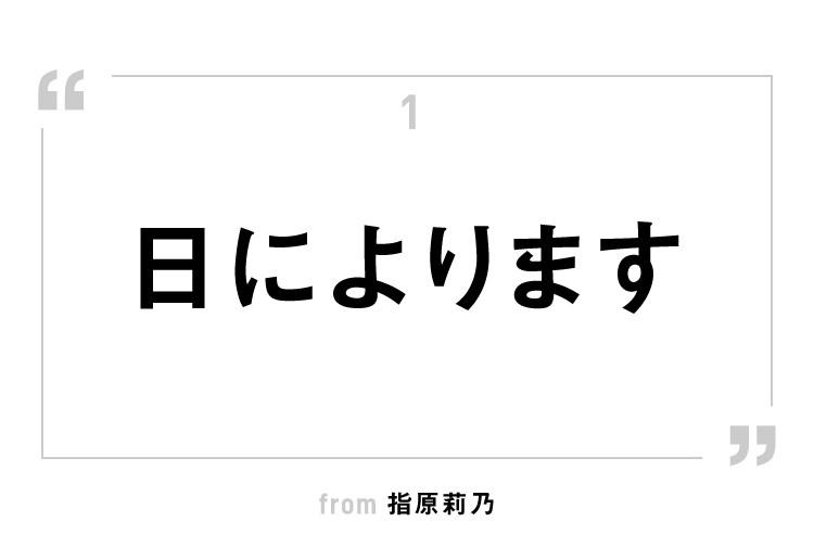 """""""日によります""""(指原莉乃)"""