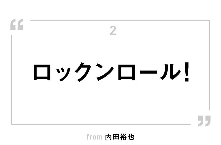 """""""ロックンロール!""""(内田裕也)"""