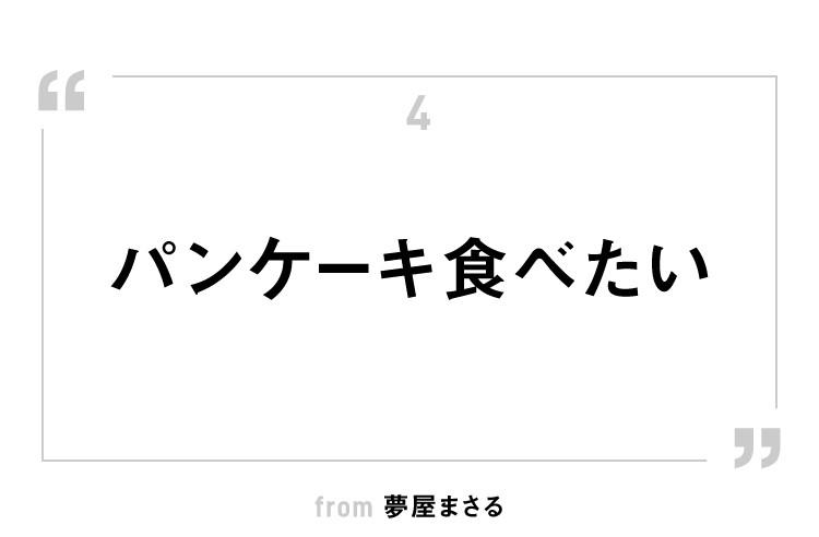 """""""パンケーキ食べたい""""(夢屋まさる)"""