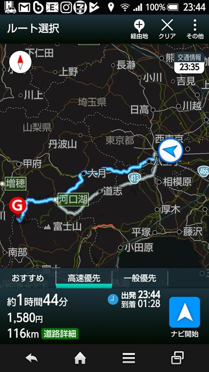 Yahoo!カーナビの画面。一般道・高速優先などがワンタッチで選べるなど、Googleマップより研究されているように思える