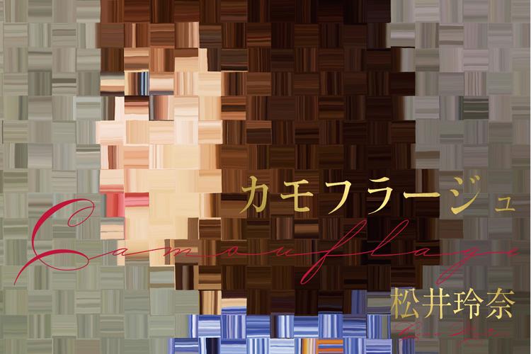 話題の新人作家は、女優の松井玲奈。デビュー作『カモフラージュ』が即日重版にPR