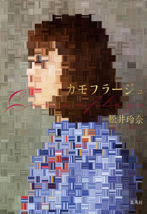 『カモフラージュ』(集英社)/本体1400円(税別)
