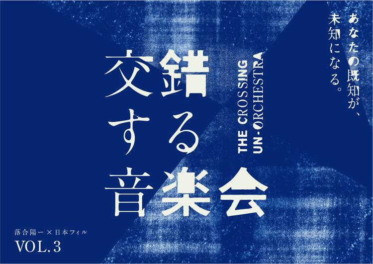 「落合陽一×日本フィルハーモニー交響楽団プロジェクト」 VOL.3は今年8月に2公演で開催決定