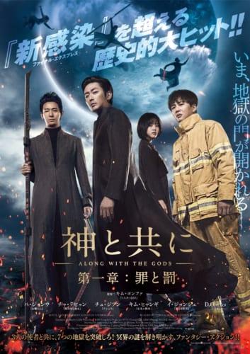 映画『神と共に』ポスター