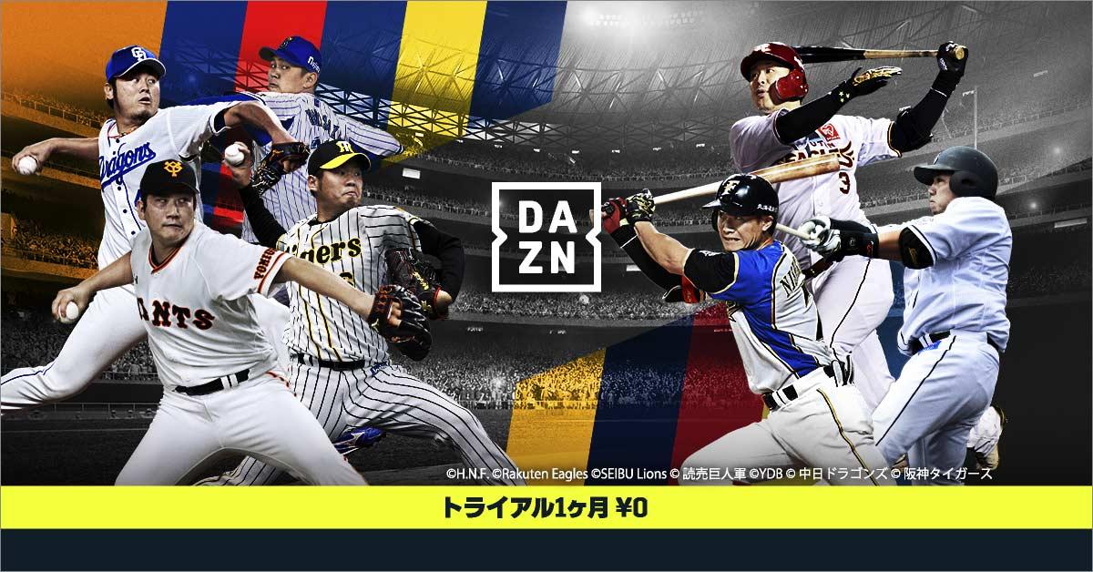 DAZNの番組バナー