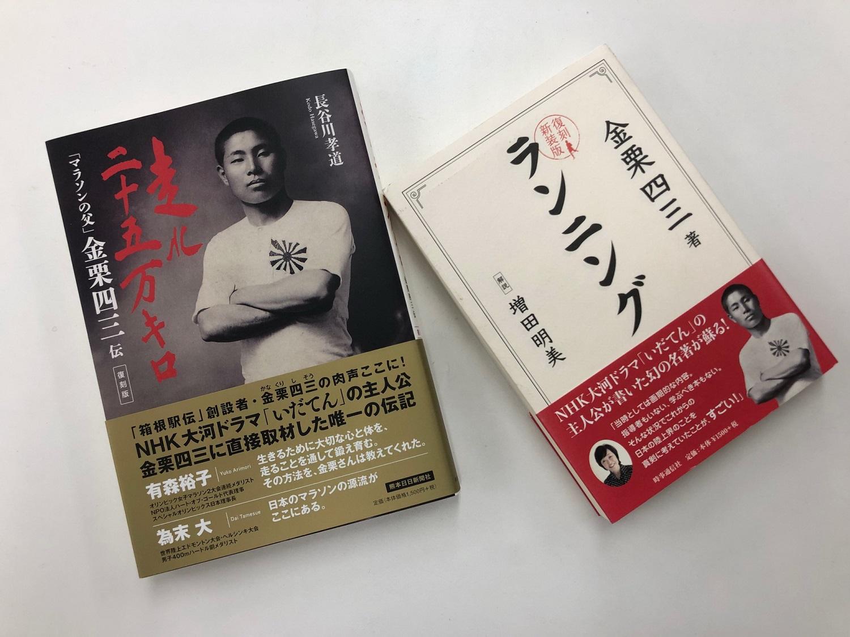 """100年前に、現代でも通用する練習法を編み出した""""日本のマラソンの父""""金栗四三"""