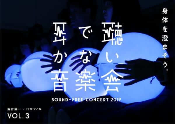 「落合陽一×日本フィルハーモニー交響楽団プロジェクトVOL.3」を体験しよう S席を30名様にプレゼント