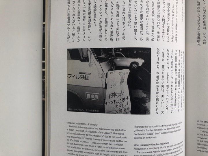 写真は僕が編集長、発行人をして制作している、47都道府県を「その土地らしさ」だけを取材して一冊にまとめる「d design travel」の東京号。東京らしさの一つとして、オーケストラ文化の特集を組み、改めて日本フィルを取材した章。https://www.d-department.com/category/STORE_CULTURE/