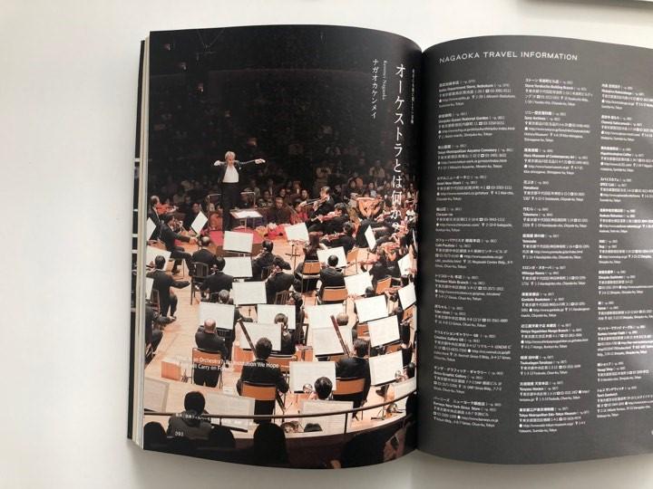 写真は僕が編集長、発行人をして制作している、47都道府県を「その土地らしさ」だけを取材して一冊にまとめる「d design travel」の東京号。東京らしさの一つとして、オーケストラ文化の特集を組み、改めて日本フィルを取材した章