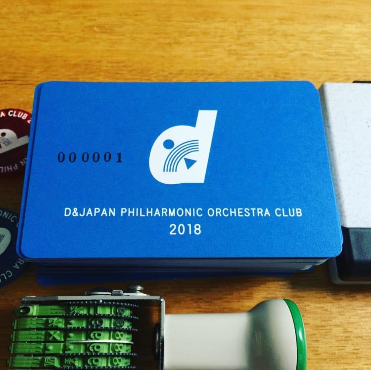 d日本フィルの会はどなたでも参加できます。毎年、カードを渡して、1年に3回以上一緒にホールに行き、演奏を聴いた方にスタンプを押しています。三つたまると、僕がデザインしたバッジをプレゼントしています