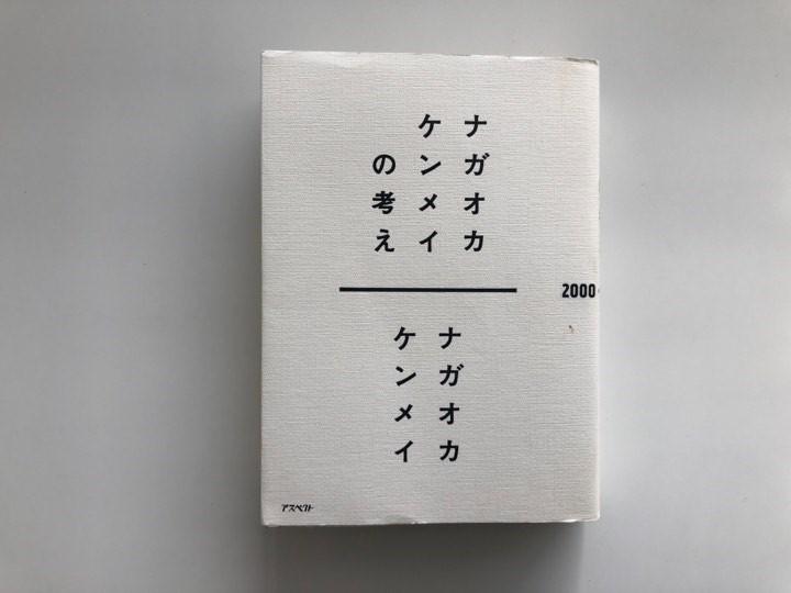 2006年に出版された「ナガオカケンメイの考え(アスペクト社)」 自分の会社のスタッフに向けて書いていた日記が本になったもの