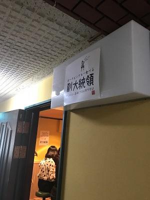 「副大統領」店舗画像