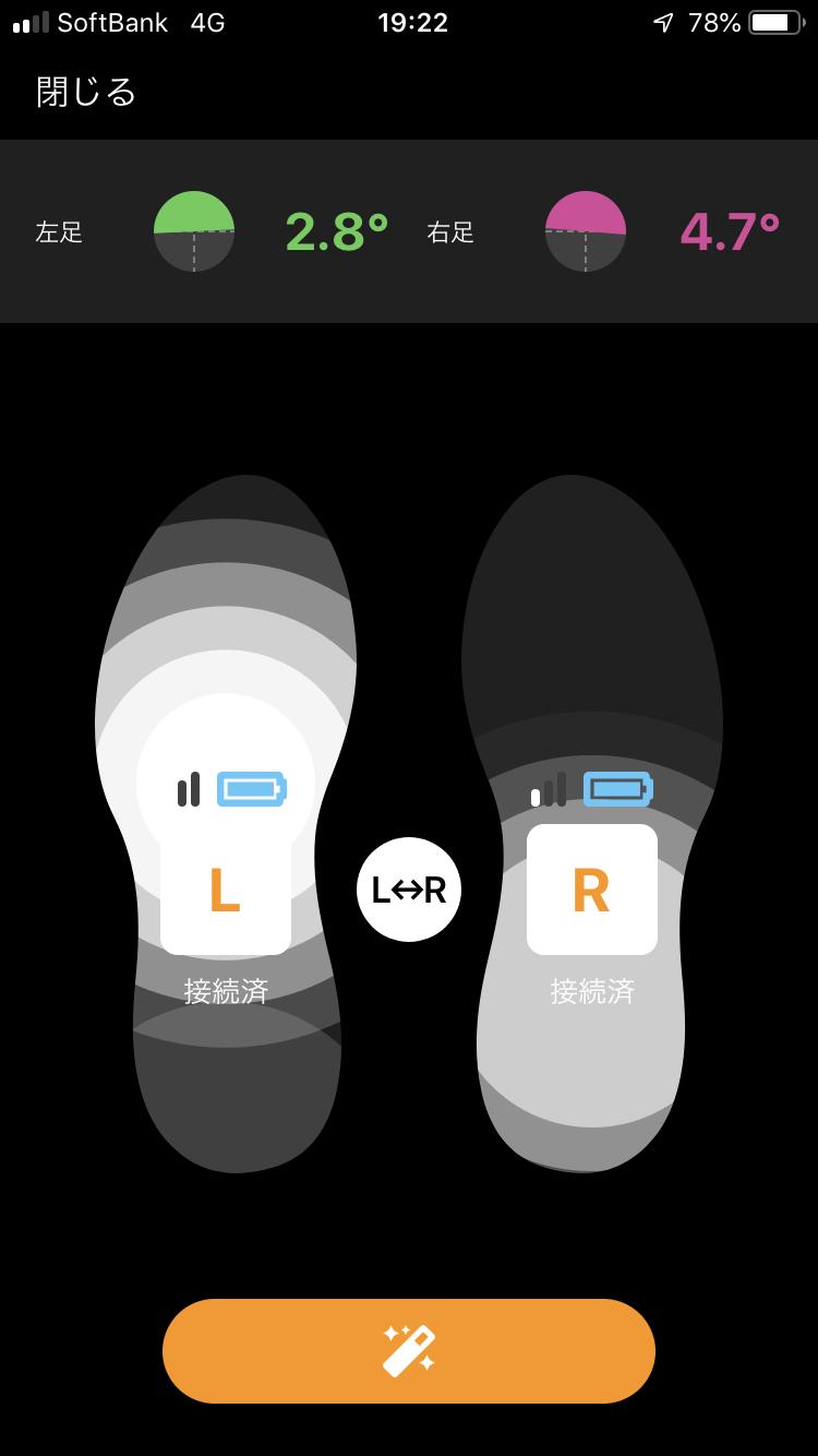 専用アプリにはリアルタイムで足の状態が無線で送られてくる